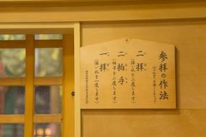 青木神社の参拝作法