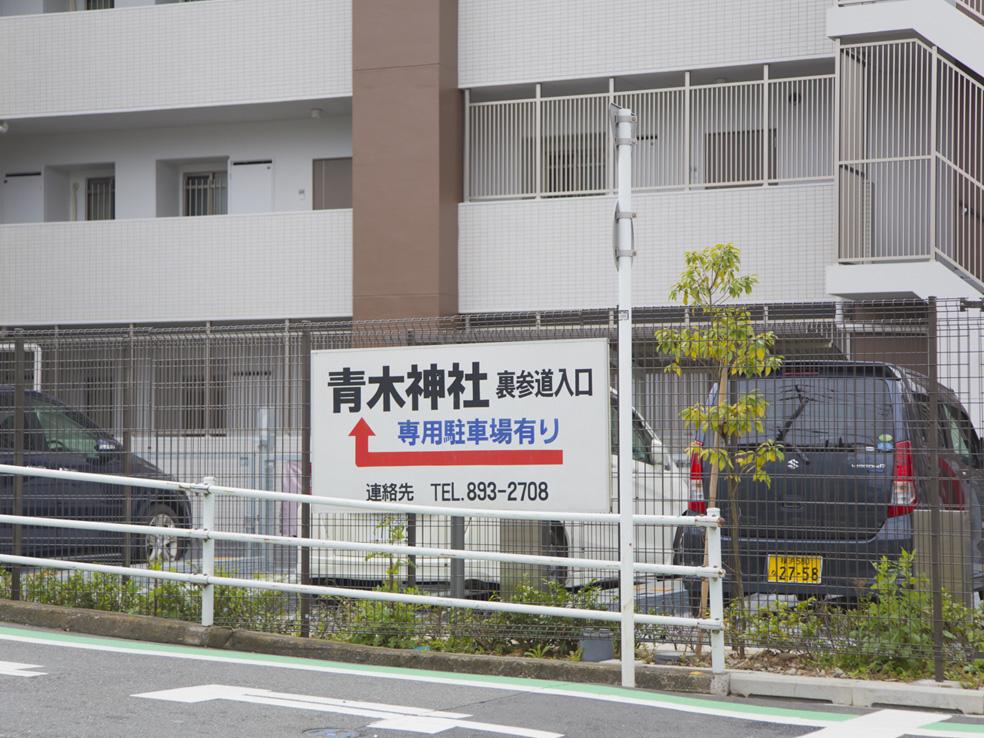 駐車場(裏参道)へ入る交差点