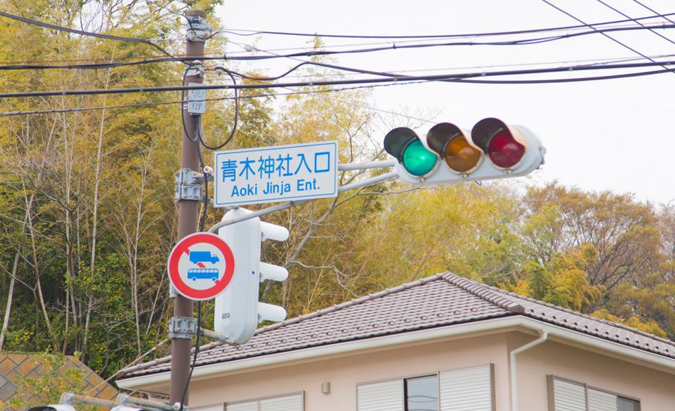 青木神社入口
